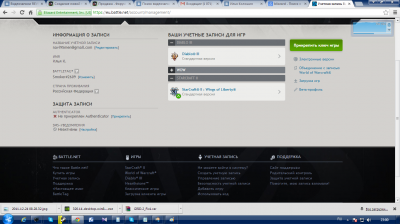 Продам акк с Diablo3 и Star craft 2