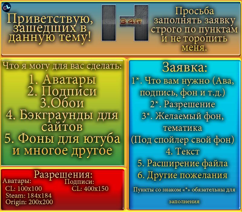 Принимаю заказы на авы, обои и т.д, для ...: coop-land.ru/forum/showtopic/9977-prinimayu-zakazy-na-avy-oboi-i-t...