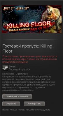Продам инвайты на Killing Floor в стиме