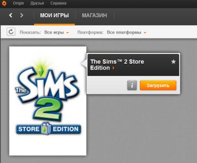 """Мой 1-ый Розыгрыш """"The Sims™ 2 Store Edition"""""""