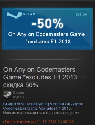 Купон Codemasters