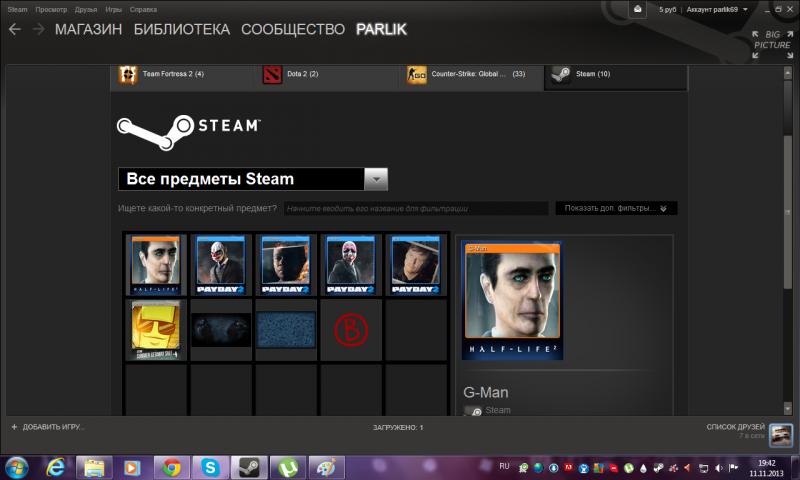 ������ ������� Steam