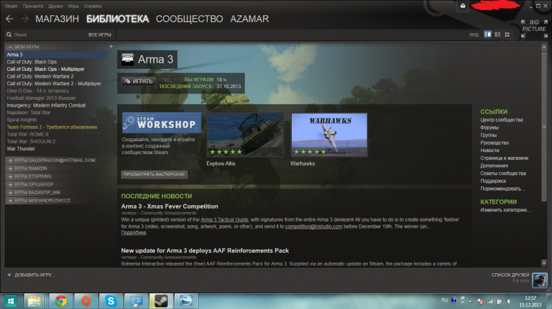 Steam аккаунт. (Arma 3, MW2, Total war и другое)
