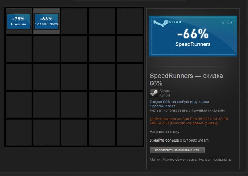 Отдам купоны Pressure — скидка 75% и SpeedRunners — скидка 66%