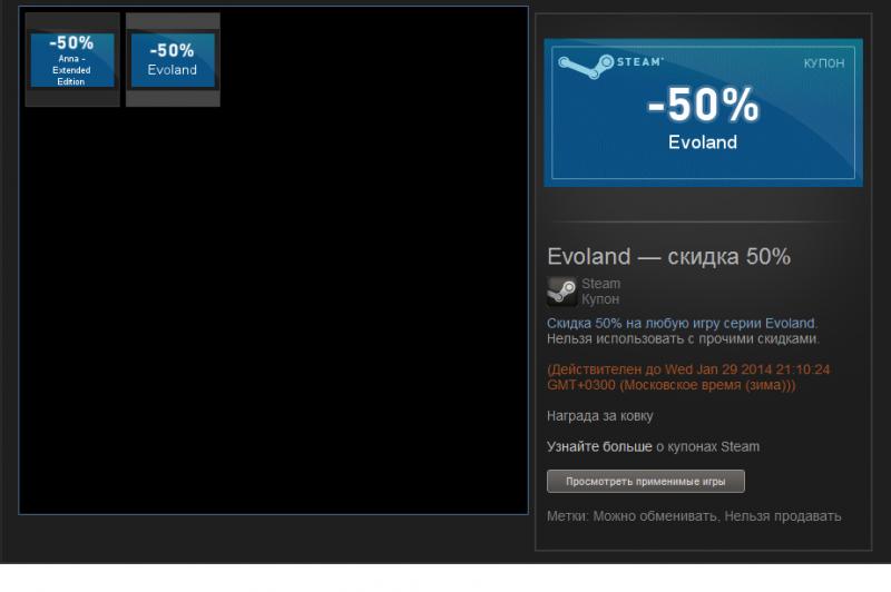 ����� ������ Anna - Extended Edition � ������ 50% � Evoland � ������ 50%