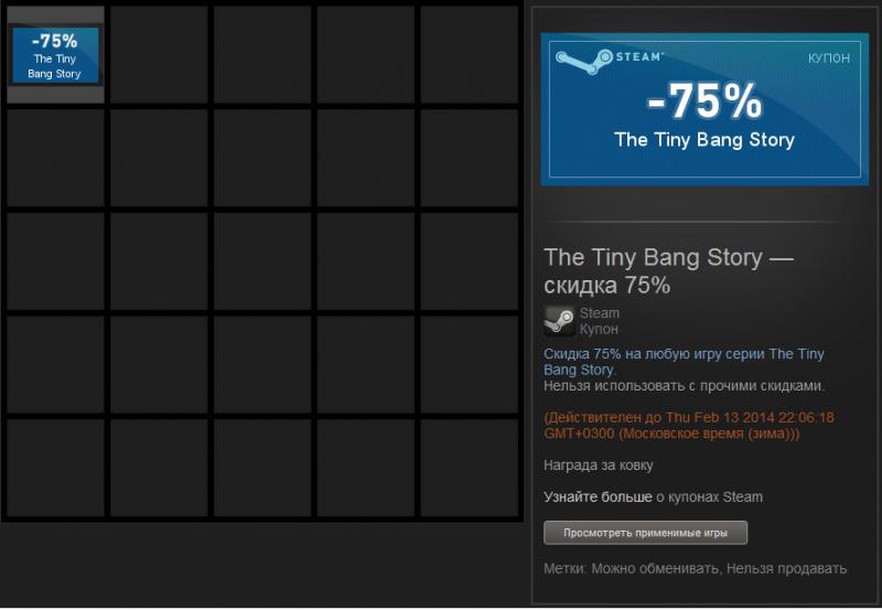 Отдам купон The Tiny Bang Story — скидка 75%