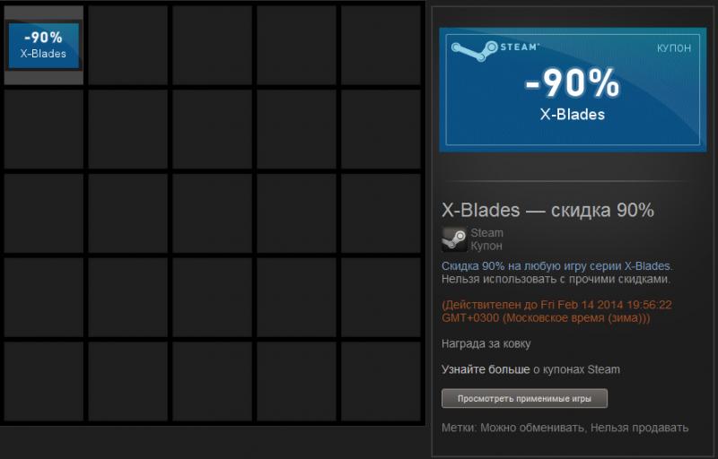 Отдам купон X-Blades — скидка 90%