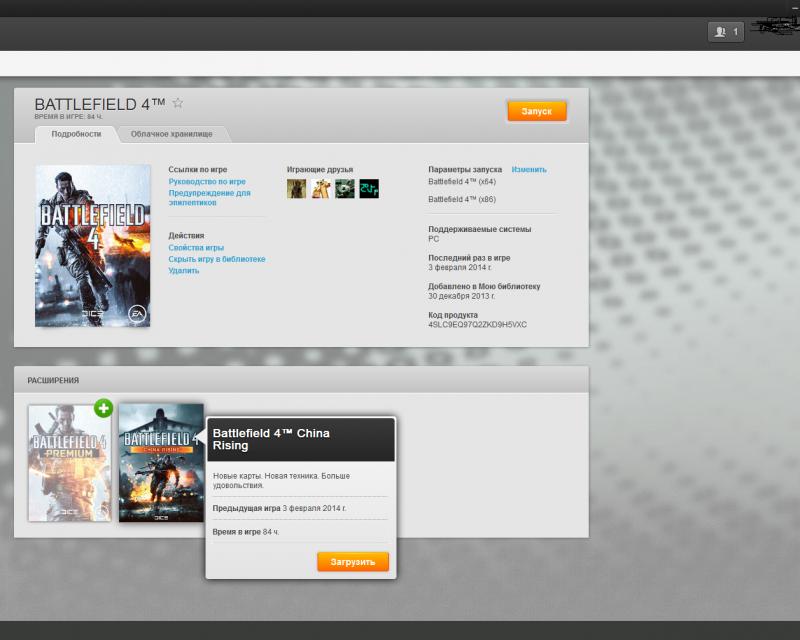 Battlefield 4 + DLC (China Rising)