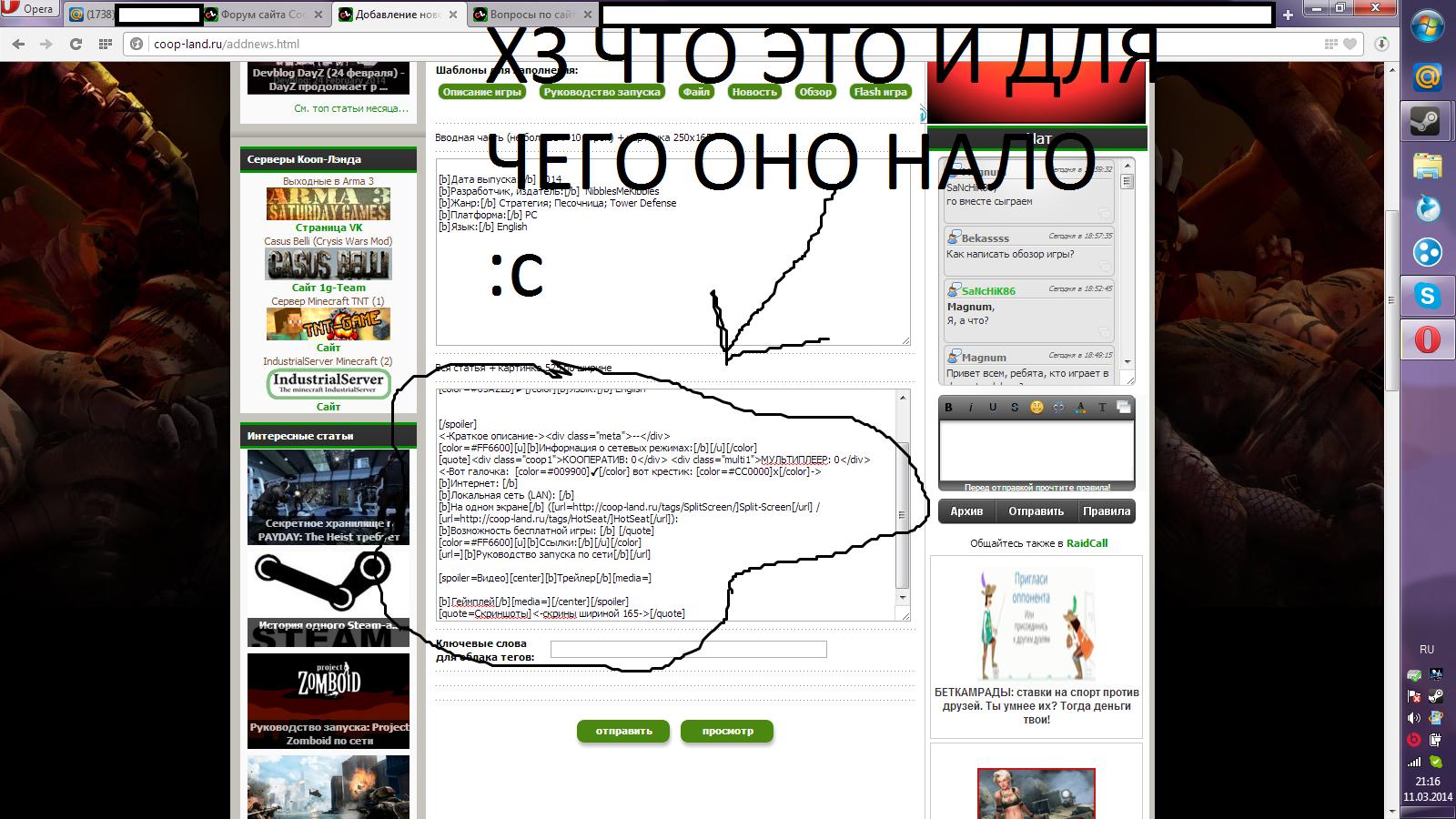 Как сделать обзор на сайт
