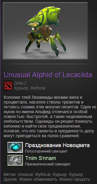Обменяю Unusual Alphid of Lecaciida (Dota 2)