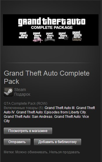����� Grand Theft Auto Complete Pack  �� ����� ����  ���������� 13 $