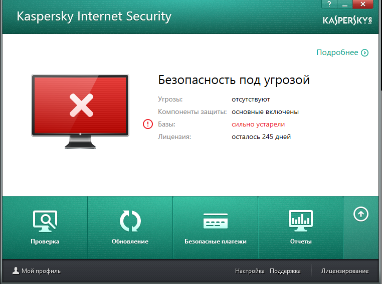 Не обновляется Kaspersky Internet Security