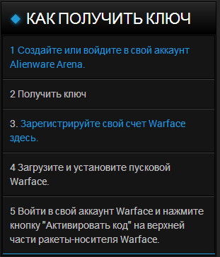 Warface Starter Pack Key Giveaway