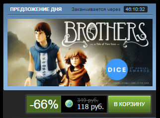 Хочу Brothers - A Tale of Two Sons
