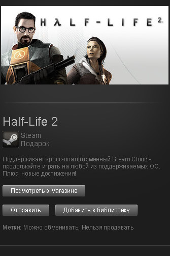 продам гифт Half-Life 2: Episode One