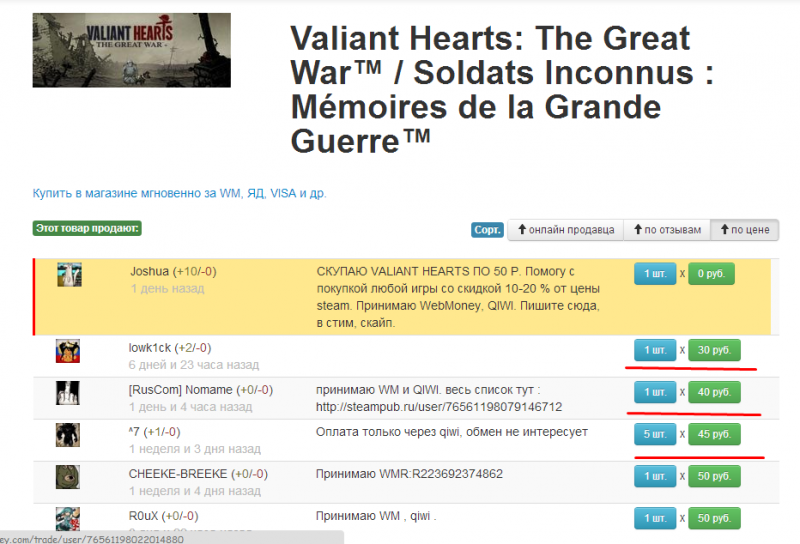 Обменяю Valiant Hearts: The Great War(Gift)