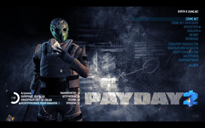 ��� ��������� ��� payday 2