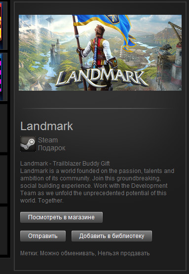 Обменяю! Landmark (Гифтом) на гифт Dont Starve Together