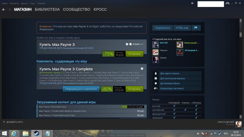 Max Payne 3 стим