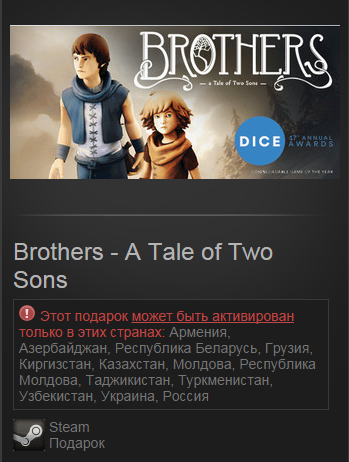 Продам гифт Brothers - A Tale of Two Sons