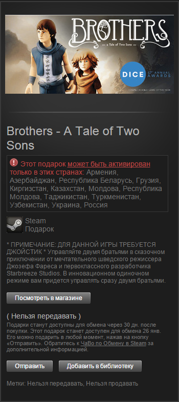 Продам или обменяю гифт игры Brothers - A Tale of Two Sons
