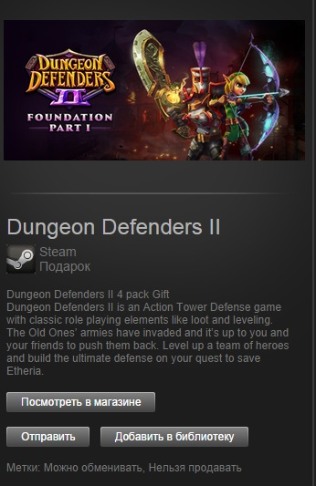 Продам Dungeon Defenders II (Steam Gift)