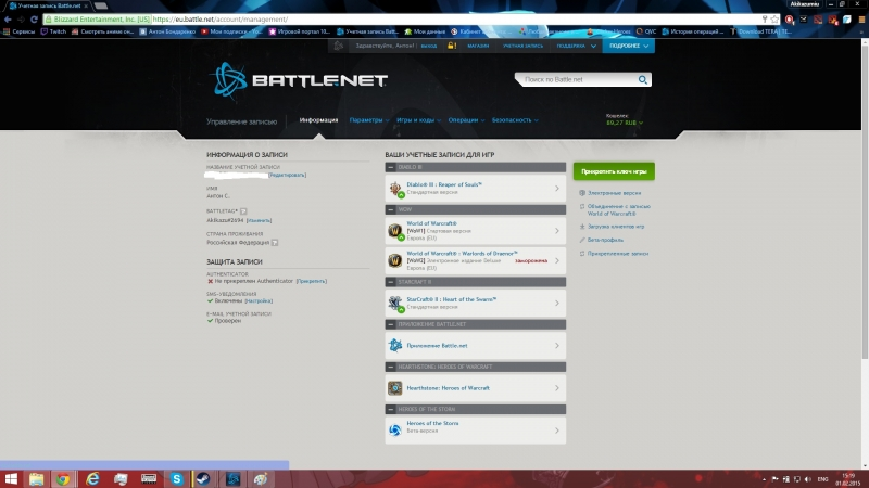Аккаунт Battle.net