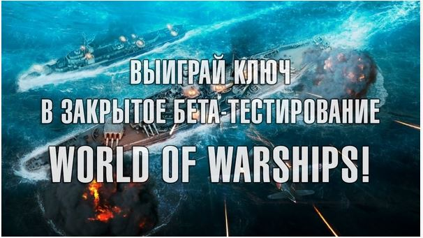 Выиграй ключ в ЗБТ World of Warships