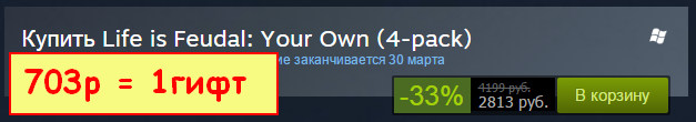 Скинусь на Life is Feudal: Your Own (4-pack)