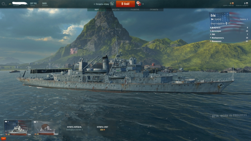 Продам Акк на ЗБТ World of Warships