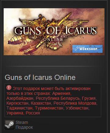 Гифт Guns of Icarus Online