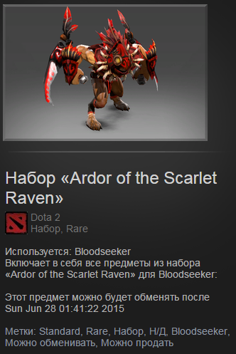 Набор «Ardor of the Scarlet Raven»