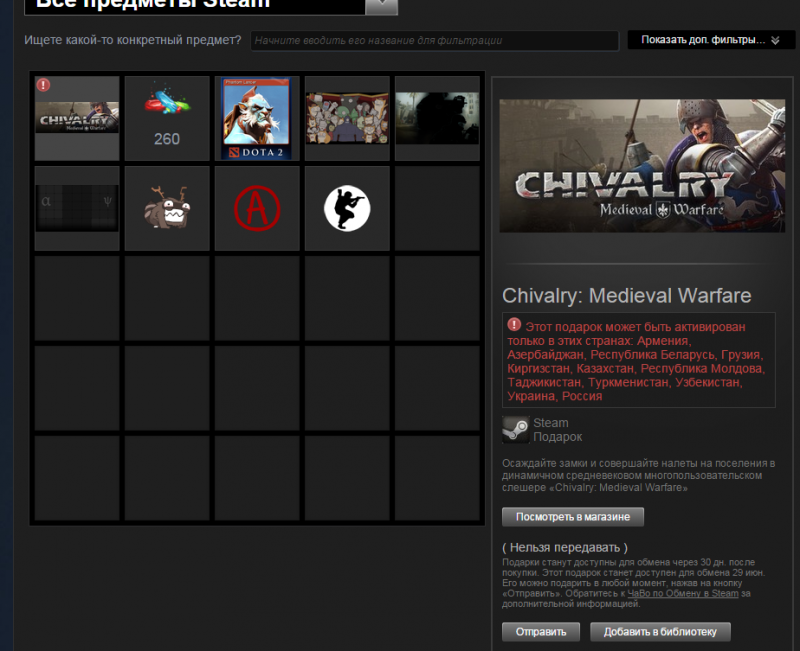 Продам Chivalry: Medieval Warfare