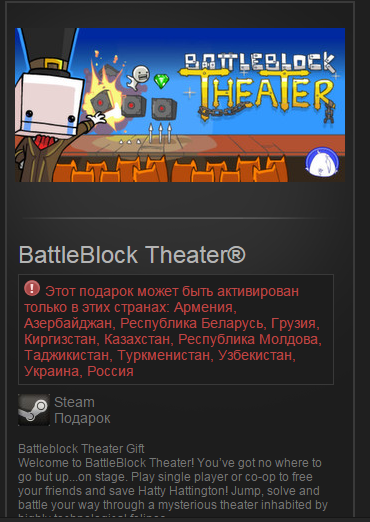 Продам гифт BattleBlock Theater