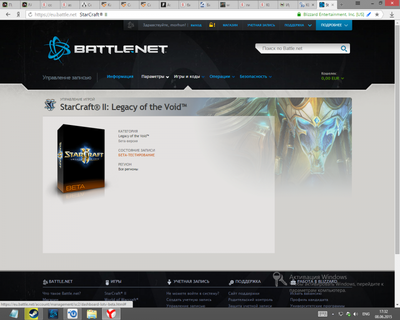 ������ �������� Battle.net c �����-�������� � Starcraft 2 legacy of the void