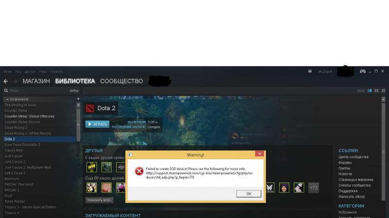 Проблема с игрой Dota 2