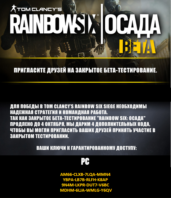 tom clancy's rainbow six siege BETA 4 ключика кто успеет