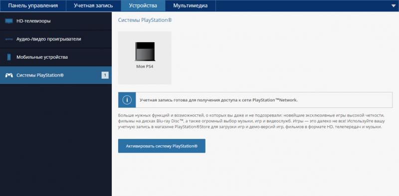 [Обмен] Аккаунт PSN (PS3, PS4) на аккаунт GTA V (Social Club)
