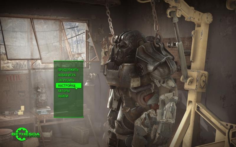 Fallout 4 тех. проблема