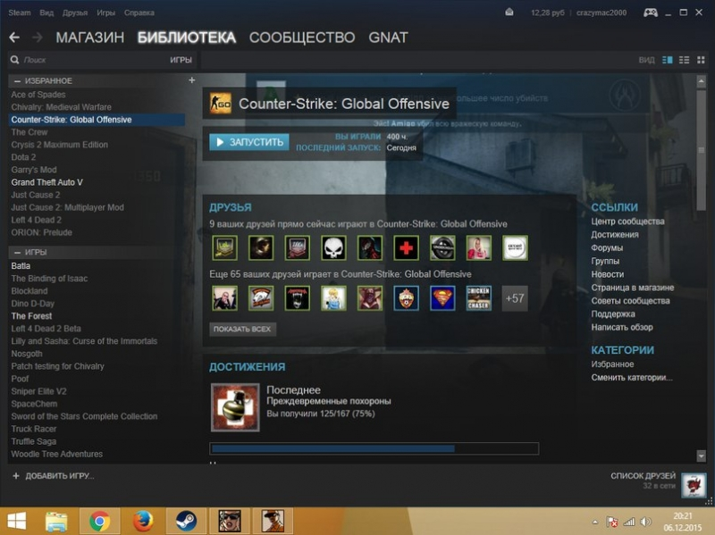 ������ ������ ������� � CS:GO, The Crew, GTA5, L4D2, Just Cause 2, Garry`s Mod