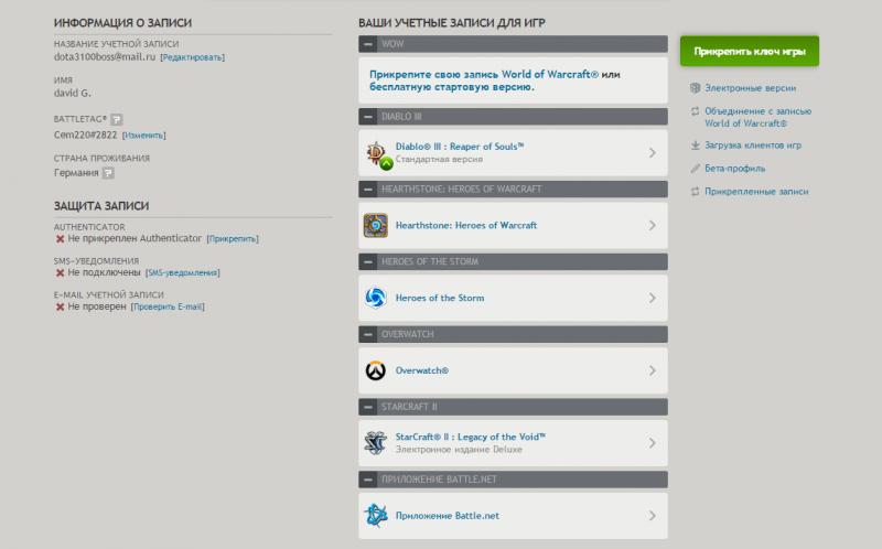 Продам аккаунт Battle.net с любой игрой по желанию