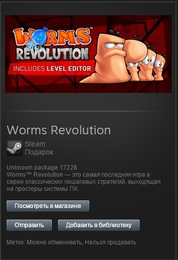 Обменяю - Worms Revolution