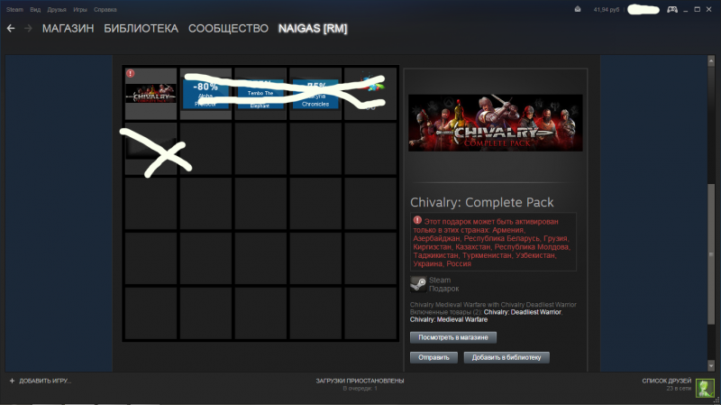 Продам гифт Chivalry: Complete Pack