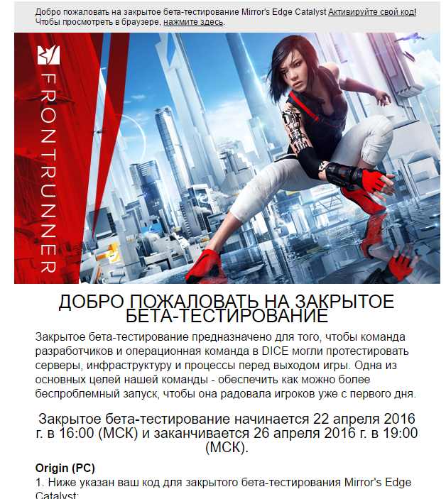 Mirror's Edge Catalyst Beta key