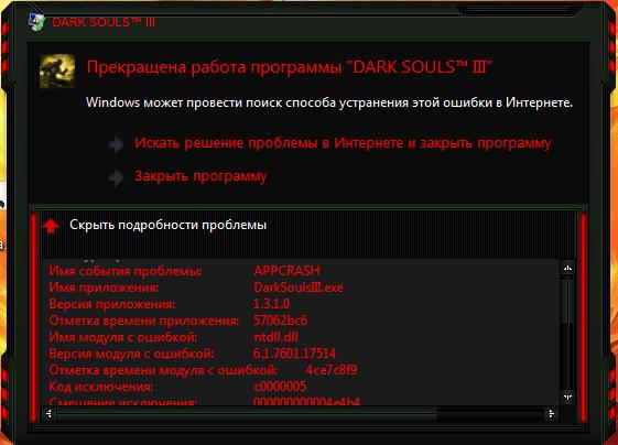 руководство запуска по сети Dark Souls 3 - фото 10