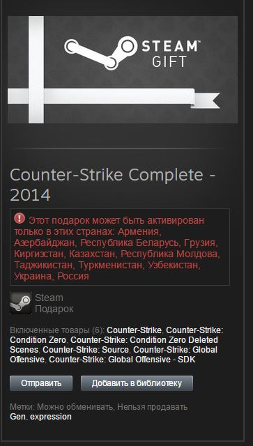 """обмен"" гифт Counter-Strike Complete"