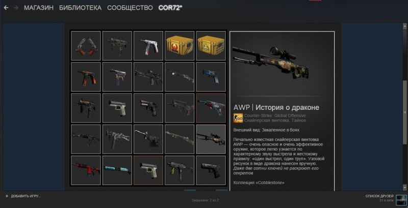 ������ AWP | Dragon Lore