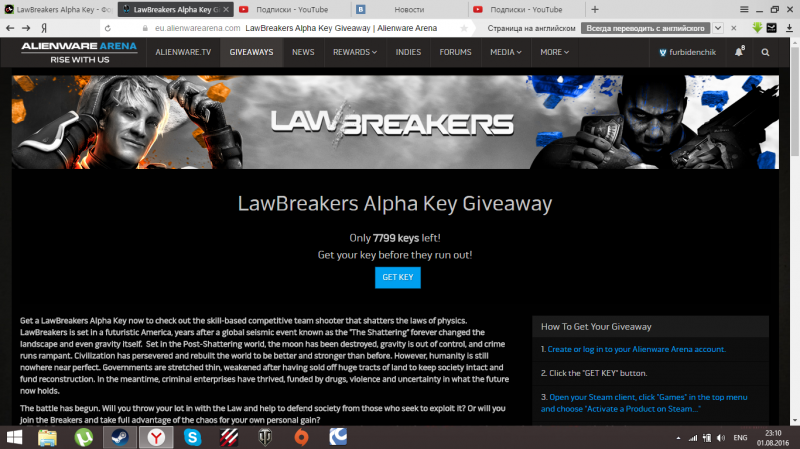 LawBreakers Alpha Key