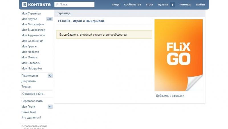 Внимание! Мошенники flixgo.ru
