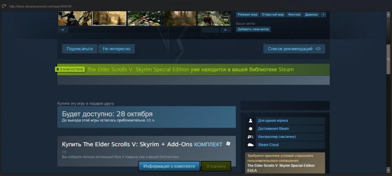 Владеешь Skyrim + Все DLC? Получи Skyrim Special Edition БЕСПЛАТНО!